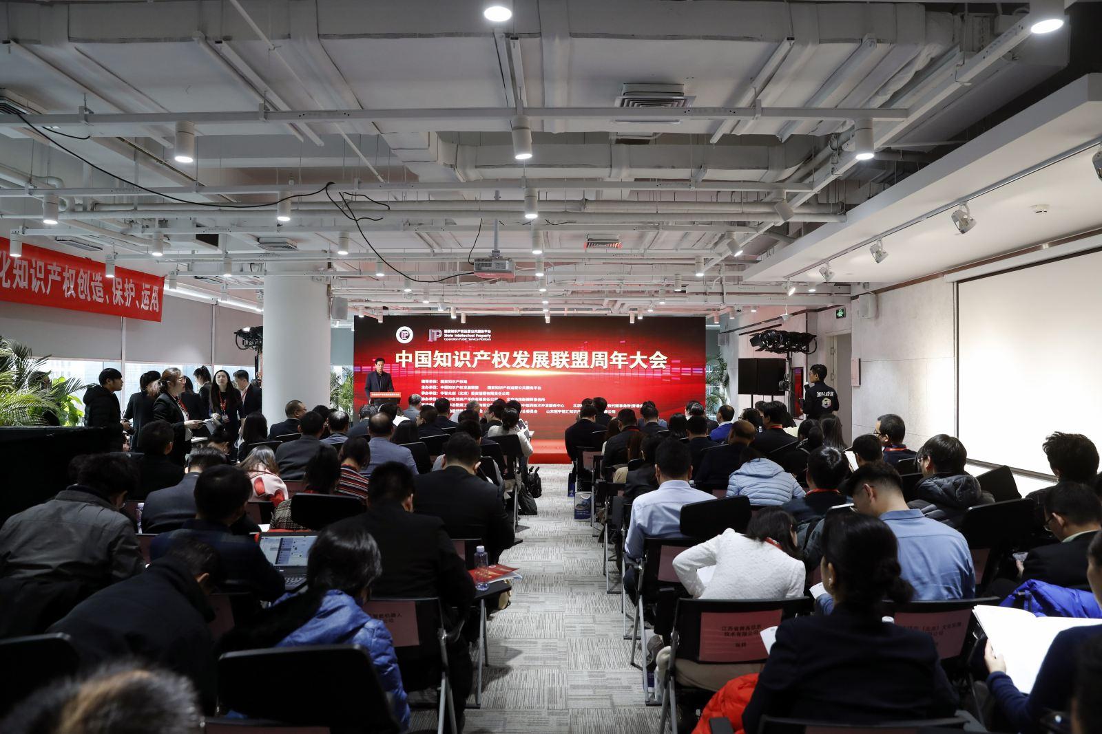 中国知识产权周年大会 华阳经贸集团当选优秀专委会主任单位